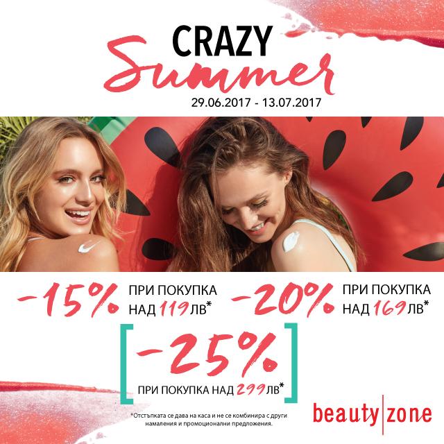 Crazy Summer в магазин beauty|zone