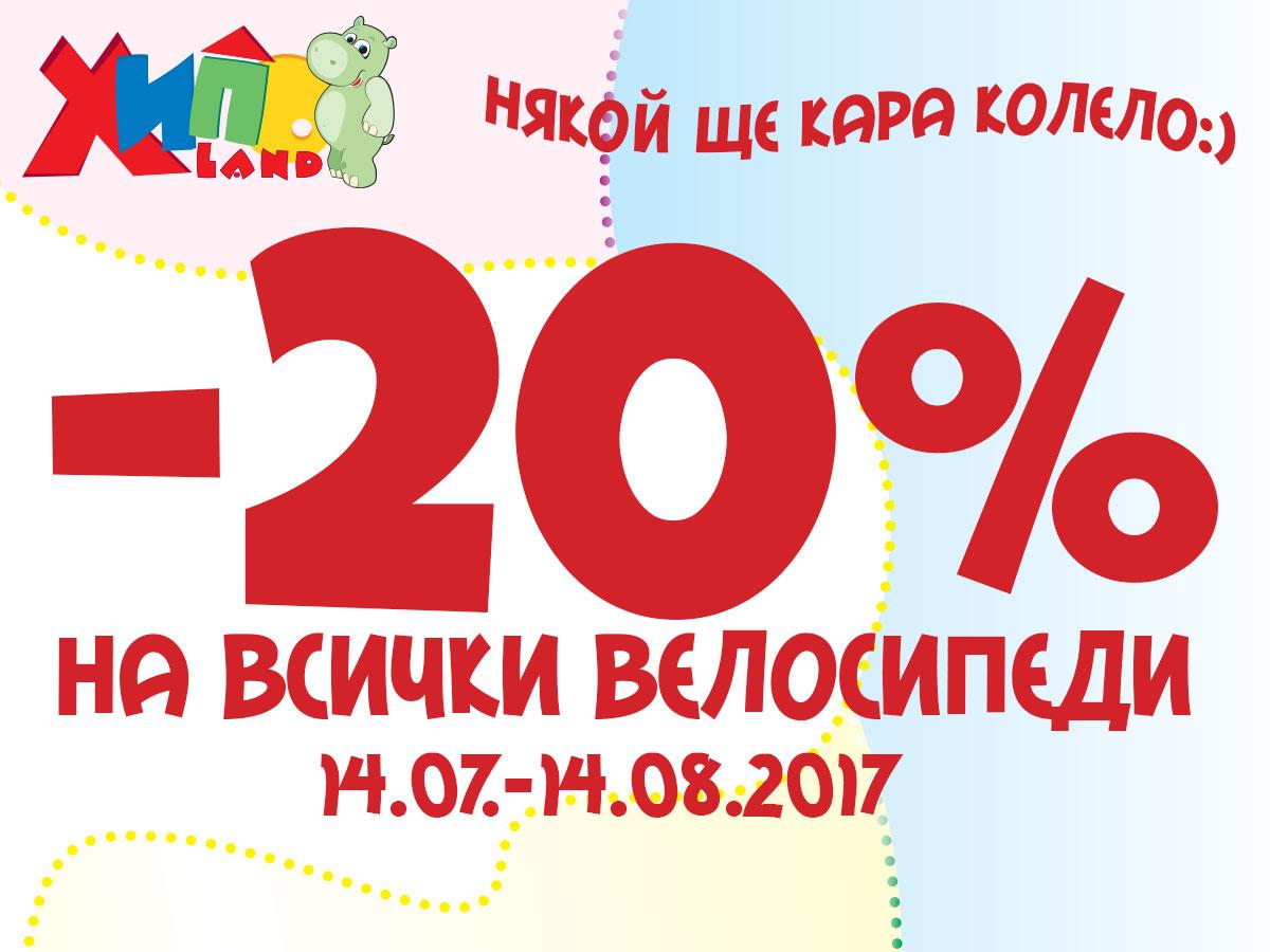-20% на всички Велосипеди в Hippoland