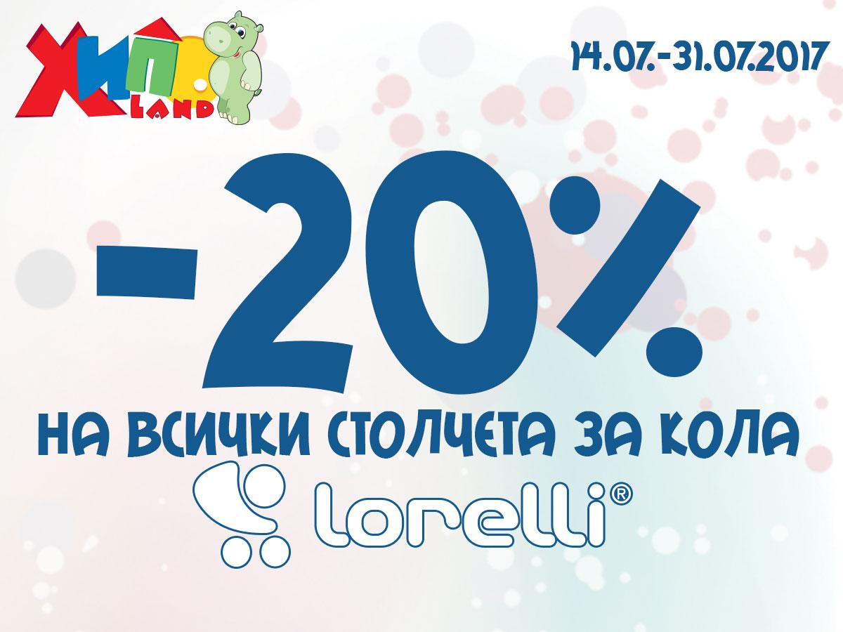 -20% на столчета за кола Лорели в Hippoland