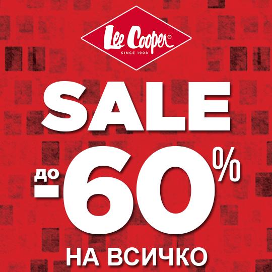 Намаление на 60% в магазин Lee Cooper