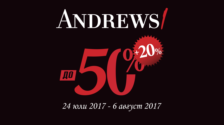 ANDREWS/ добавя нови  20 %