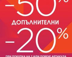 Промоция в магазини SPORTINA