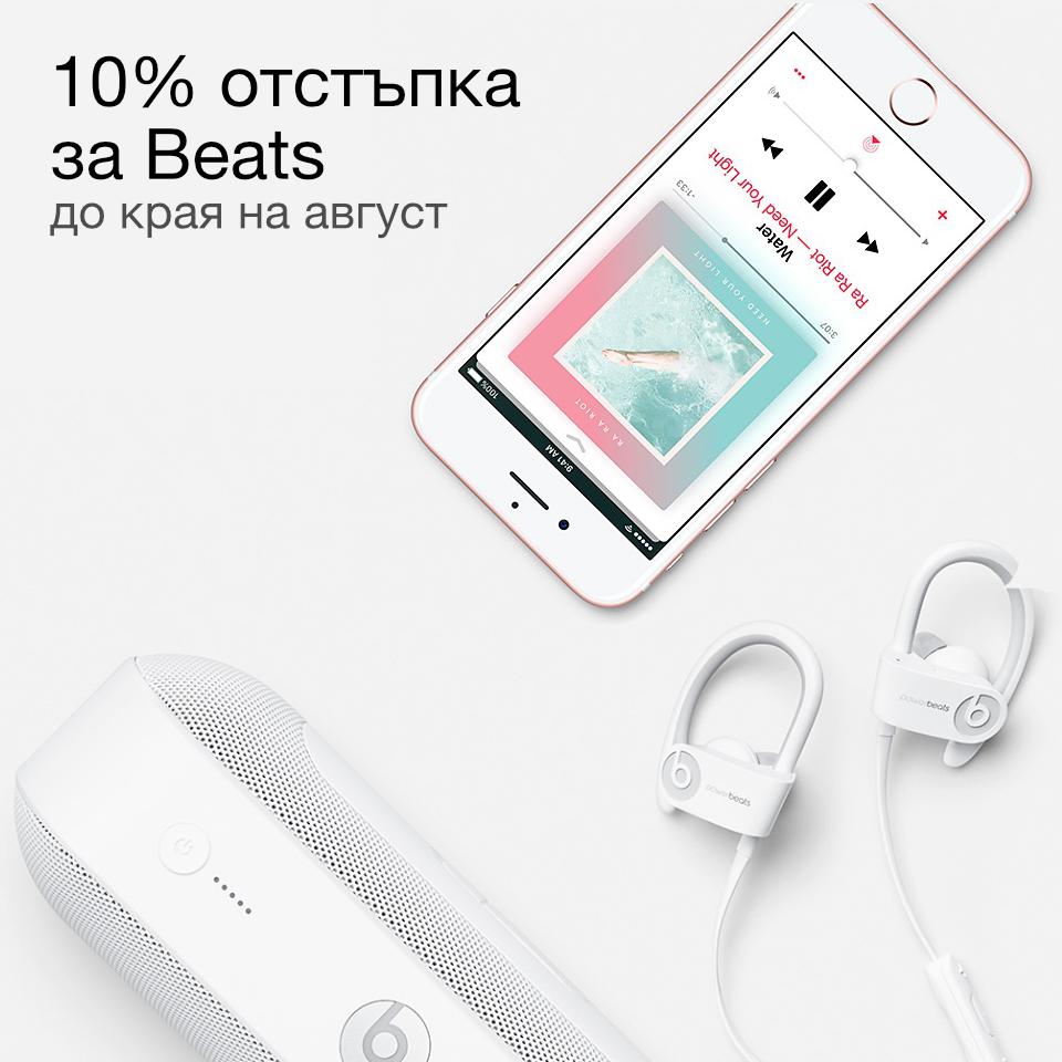 Промоция на Beats в iAbalka