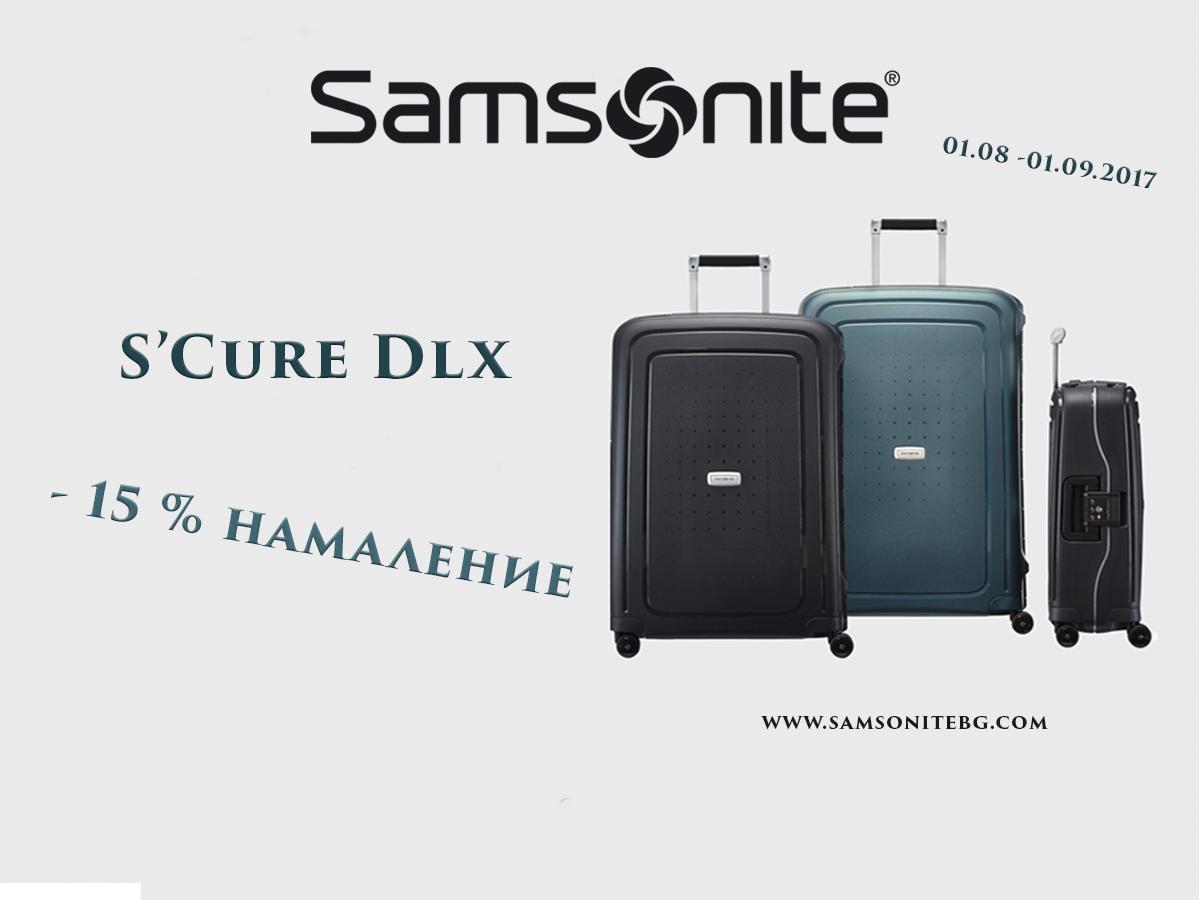 SAMSONITE s'cure dlx на специални цени през август