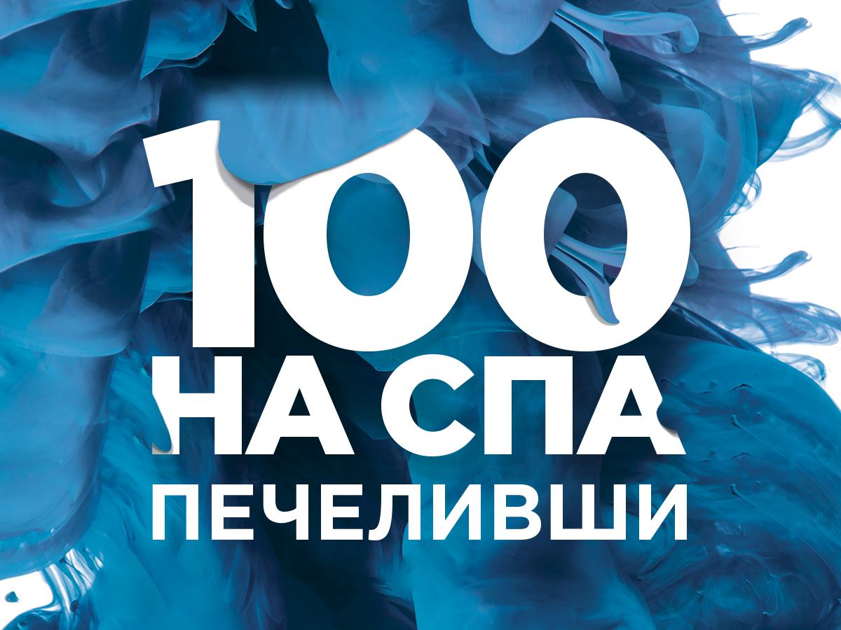 100 на СПА – печеливши участници