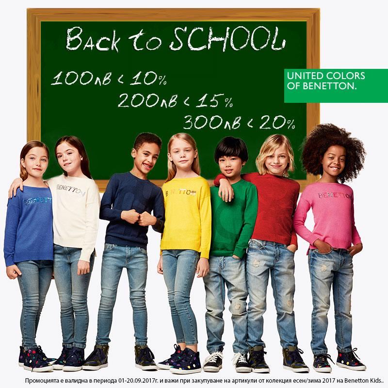 На училище с Benetton