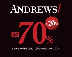 70%+20% в магазини Andrews през септември