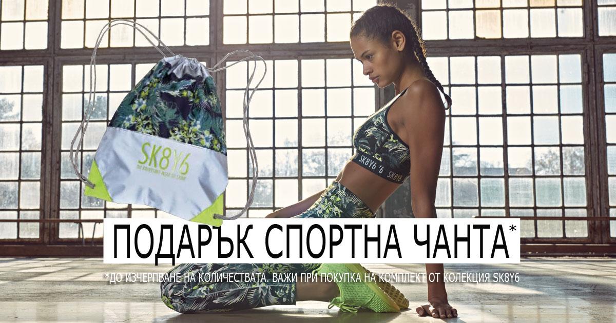 Промоция в магазин Skiny
