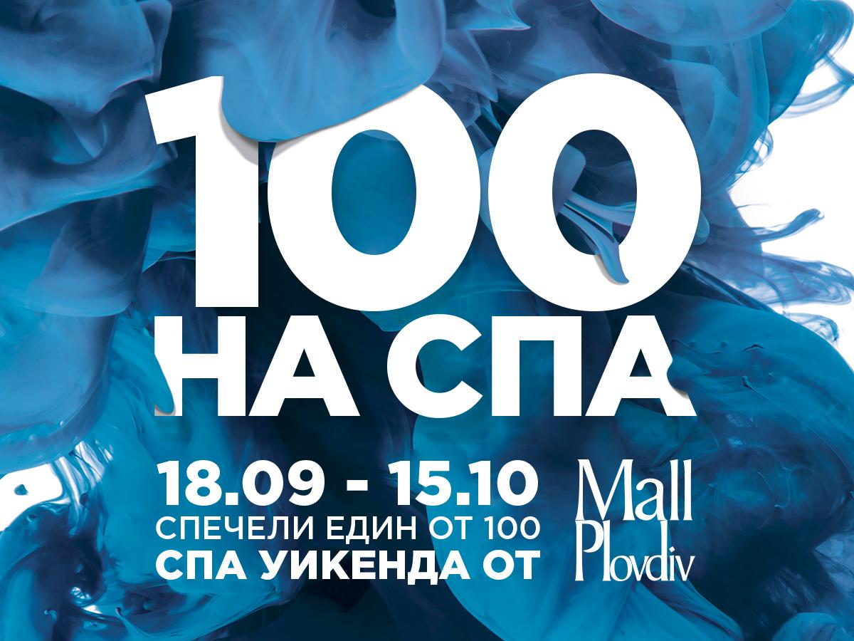 100 на СПА в Mall Plovdiv