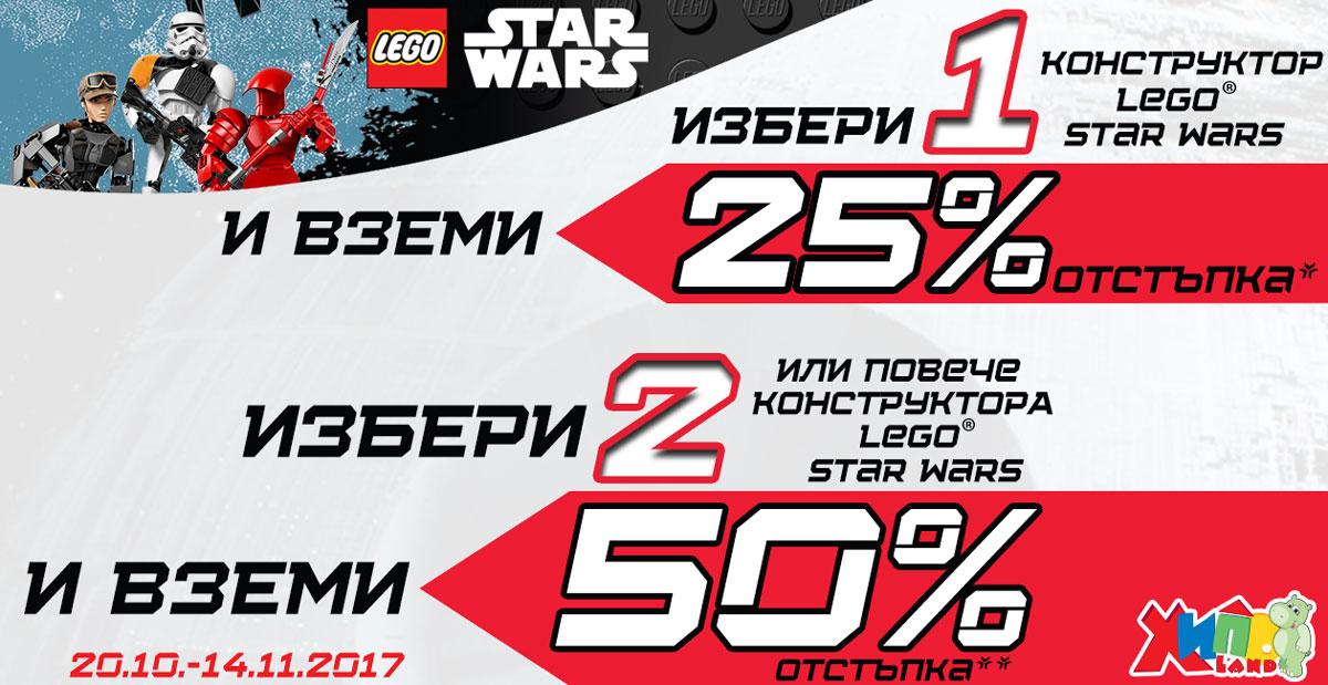 Промоция на конструктор LEGO STAR WARS