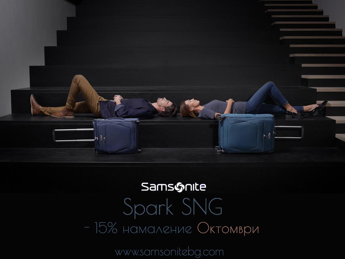 Samsonite представя SPARK SNG: Колекция от друго ниво