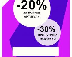 Специално уикенд предложение от магазини SPORTINA