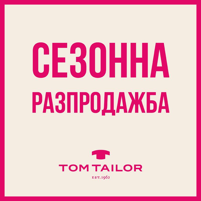 Сезонна разпродажба в магазини Tom Tailor