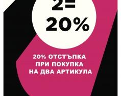 Нова промоция в магазини SPORTINA
