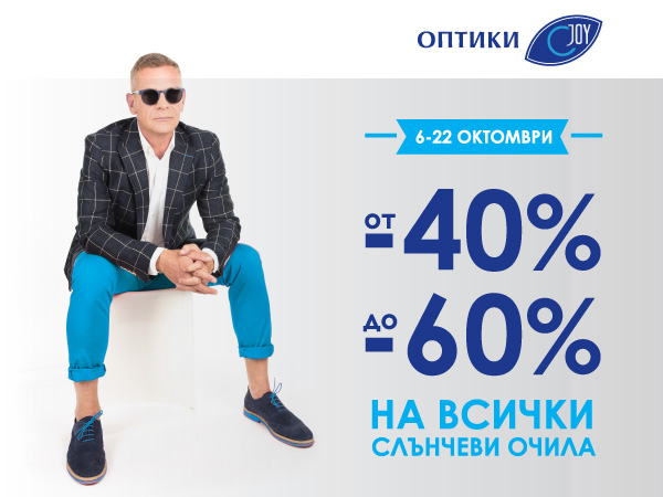 JOY OPTICS -от 40 % до 60 % отстъпка на всички слънчеви очила