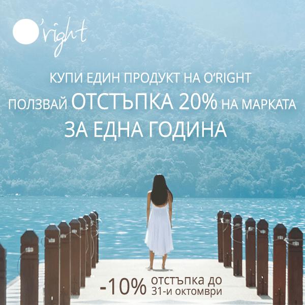 Промоция на козметика за коса O'Right в магазин Zlatna Ribka