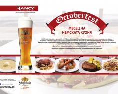 Месец на немската кухня в ресторант Fancy