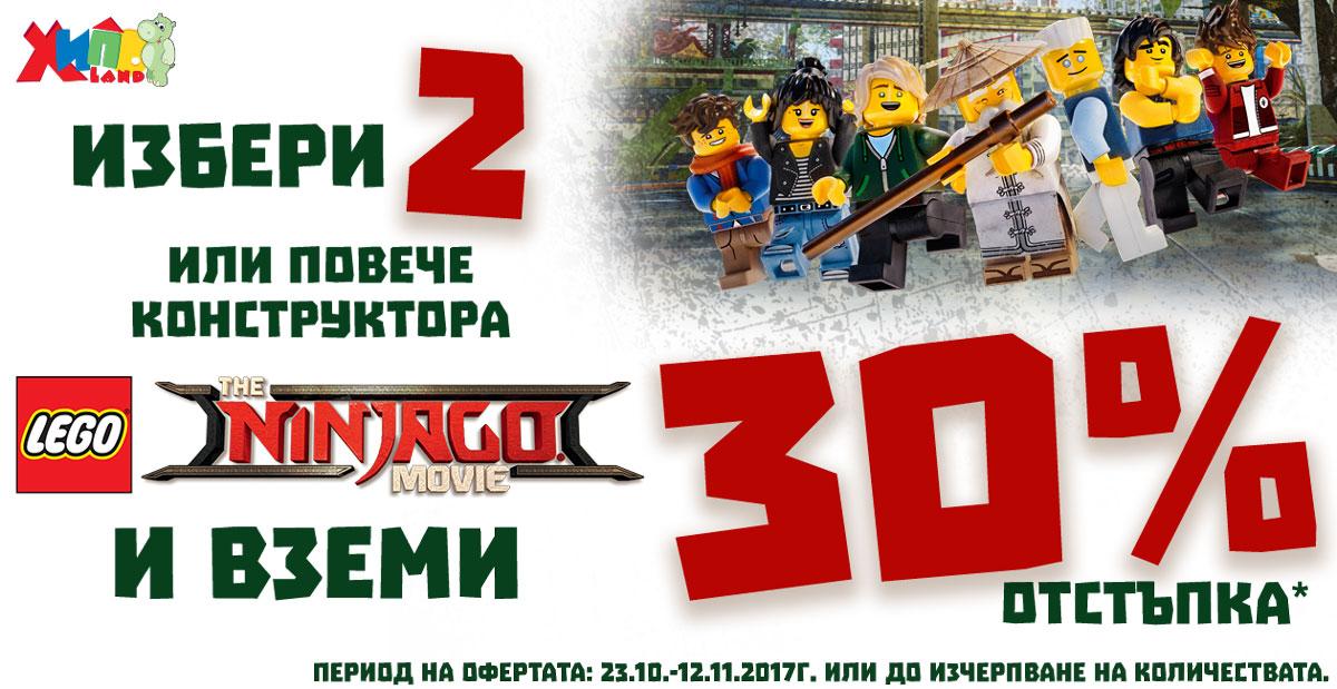 Промоция на конструктор LEGO NINJAGO