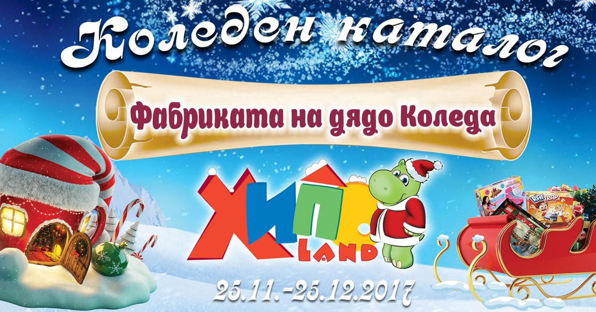 Фабриката на Дядо Коледа отваря врати в Hippoland