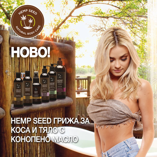 Hemp Seed в магазин Zlatna Ribka