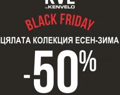 Черните цени в Kenvelo