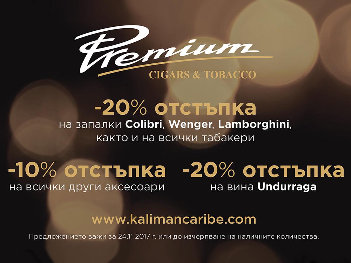 Страхотни намаления в магазин Premium Cigars & Tobacco