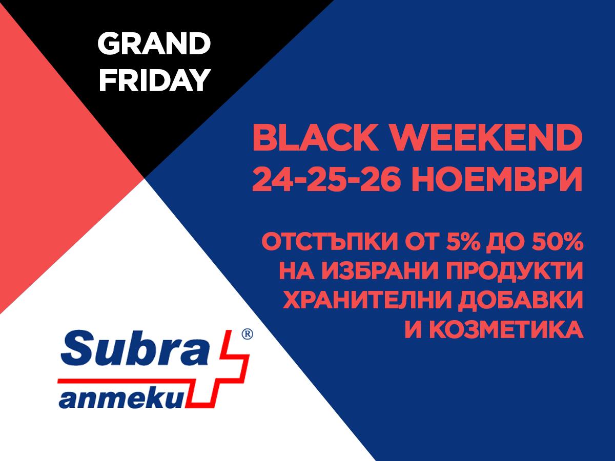 Black Weekend в аптеки Subra