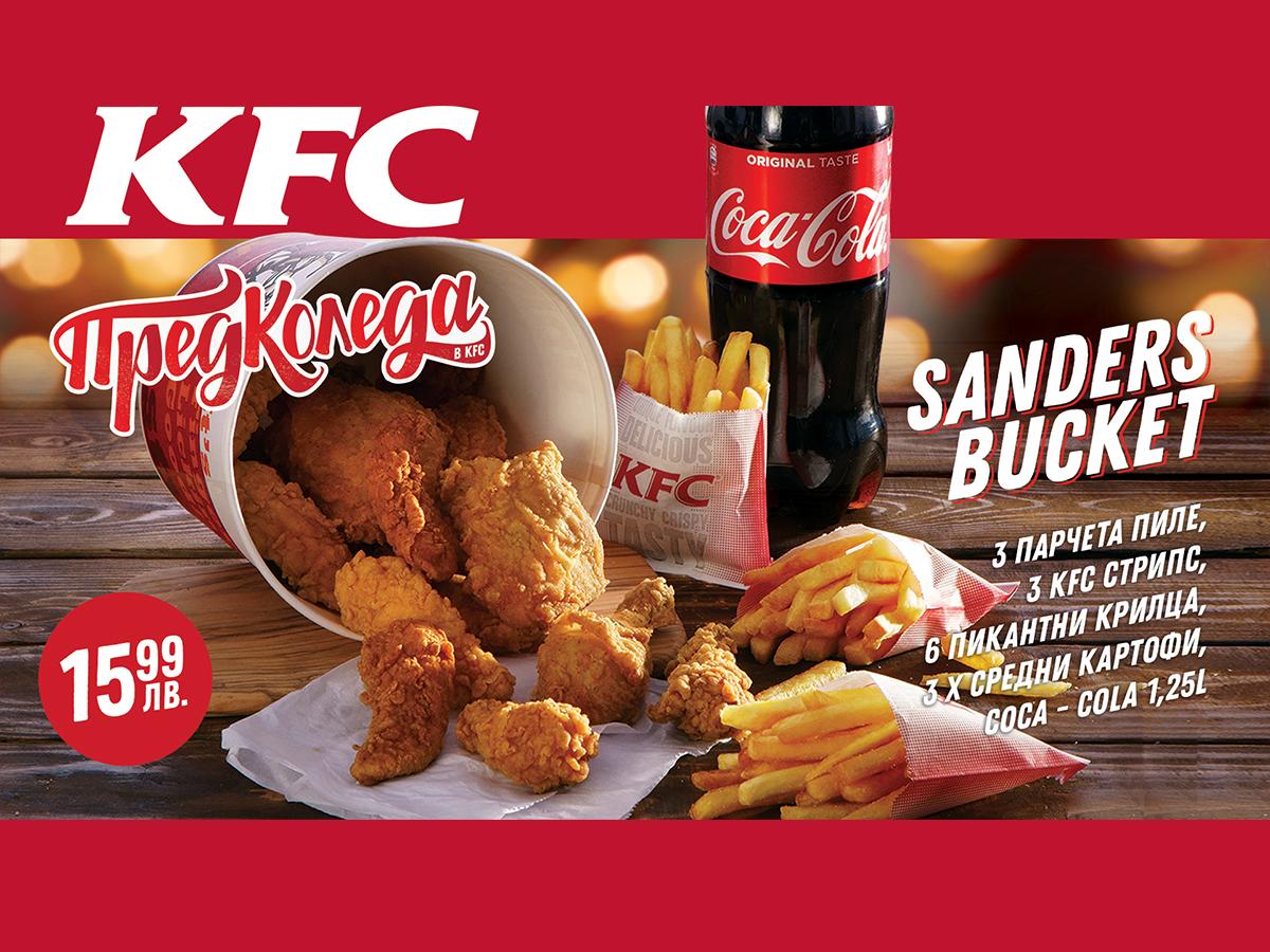 Специално предложение от KFC