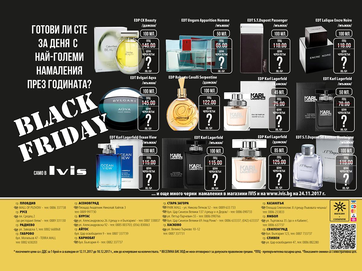 Black Friday в IVIS
