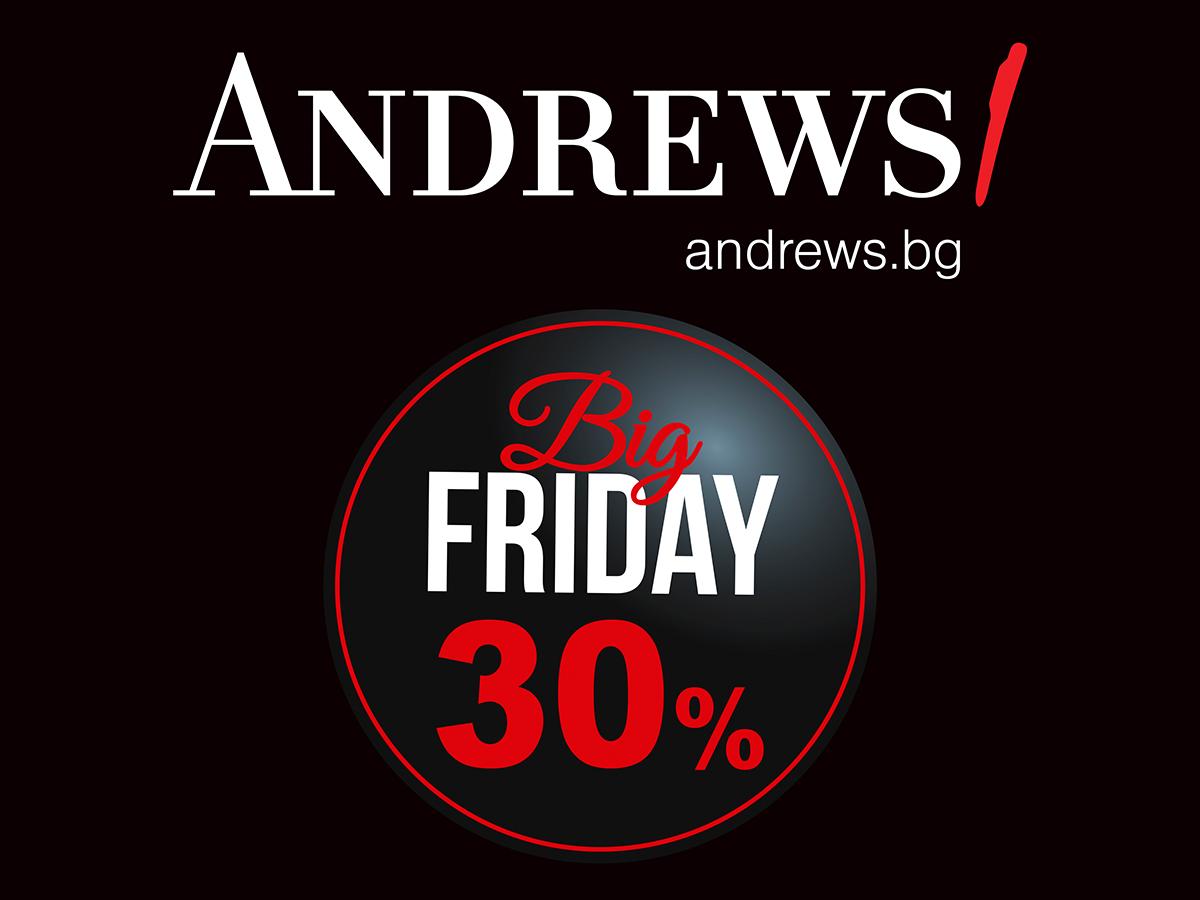Big Friday в магазин Andrews/