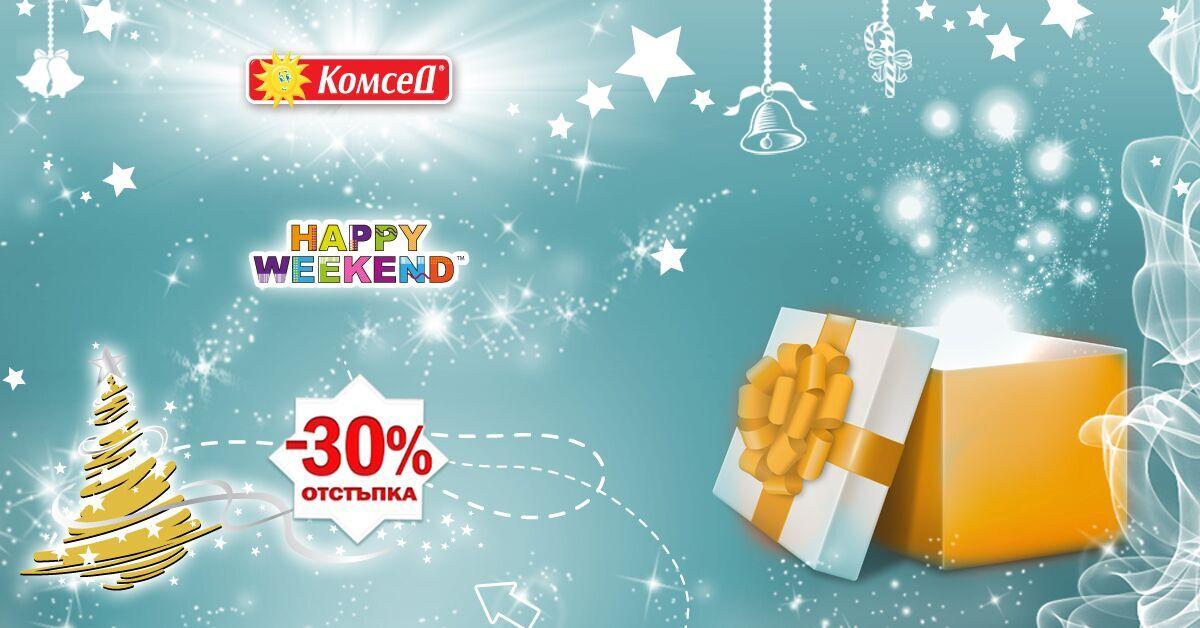 Happy Weekend в Детски магазини КОМСЕД – Mayoral!