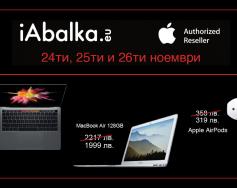Уикенд на намаленията в iAbalka