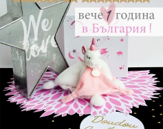 Doudou et Compagnie вече 1 година в България