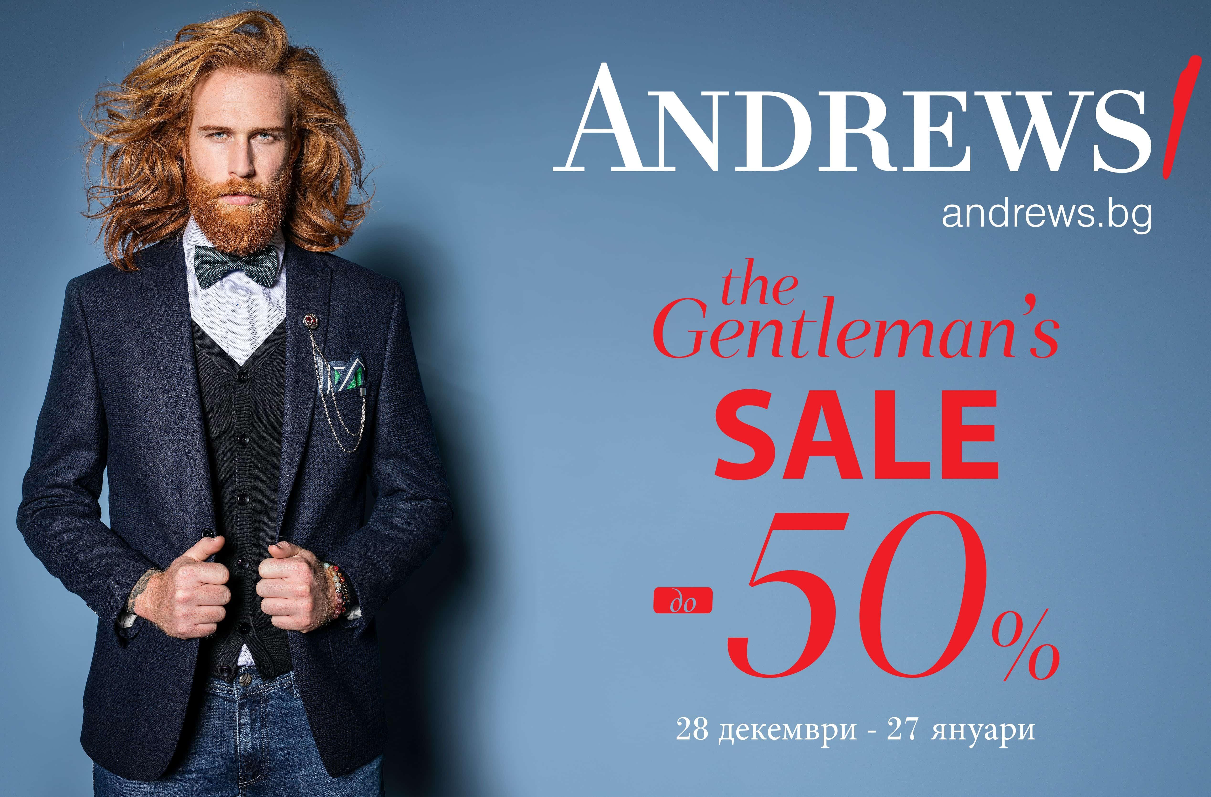 Andrews/ – преференциални цени до -50%