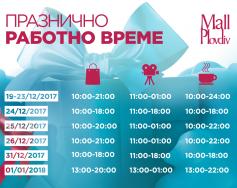 Празничното работно време на Mall Plovdiv