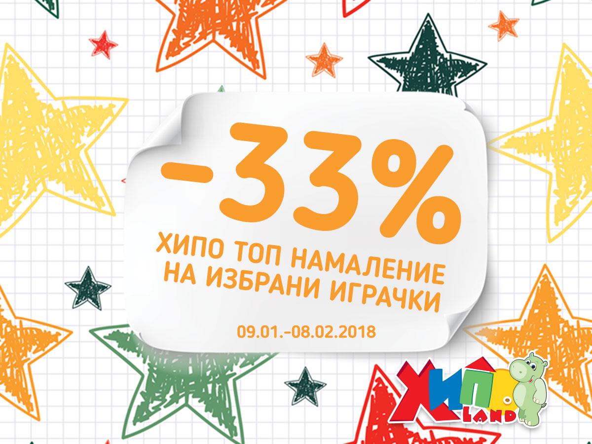 -33% намаление в магазини Hippoland