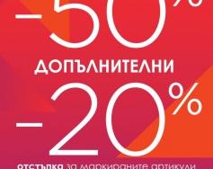 Дни на лудото пазаруване в SPORTINA