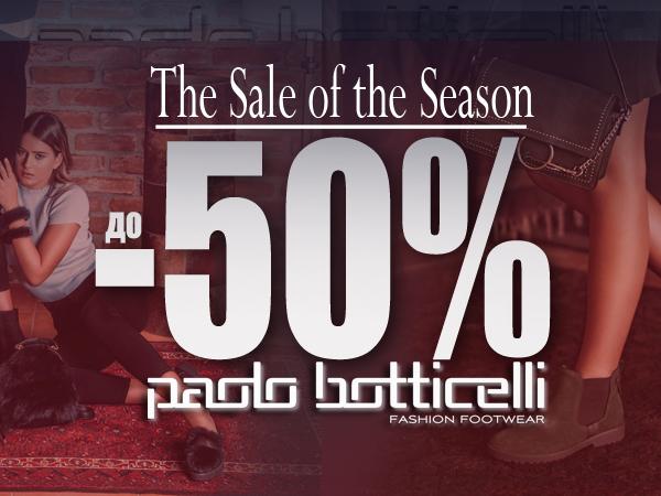 Намаление в магазин Paolo Botticelli