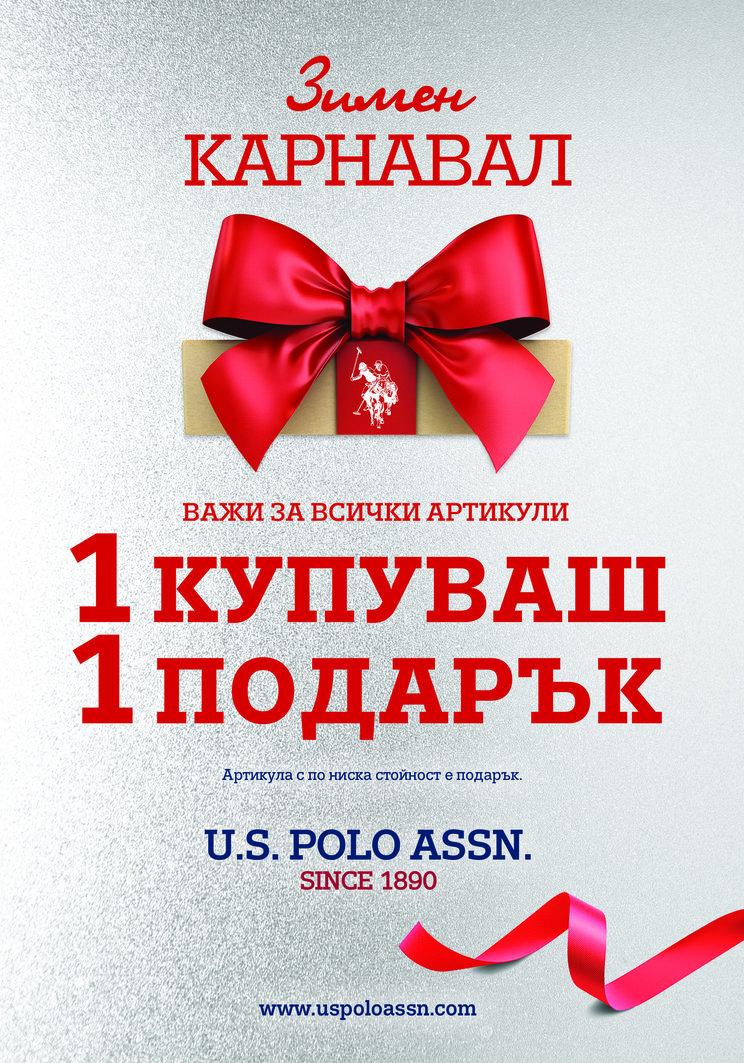 Зимен карнавал в магазини U.S. Polo ASSN