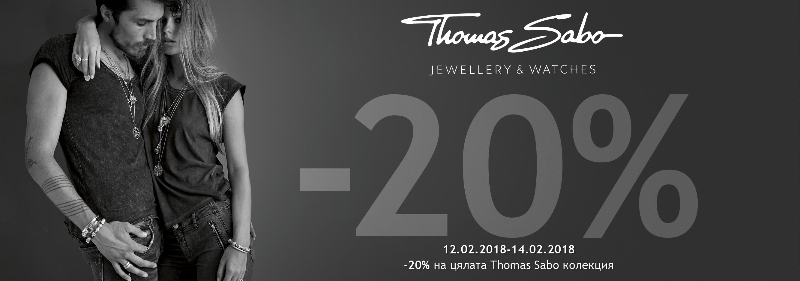 THOMAS SABO 20% намаление от 12 до 14.02.2018