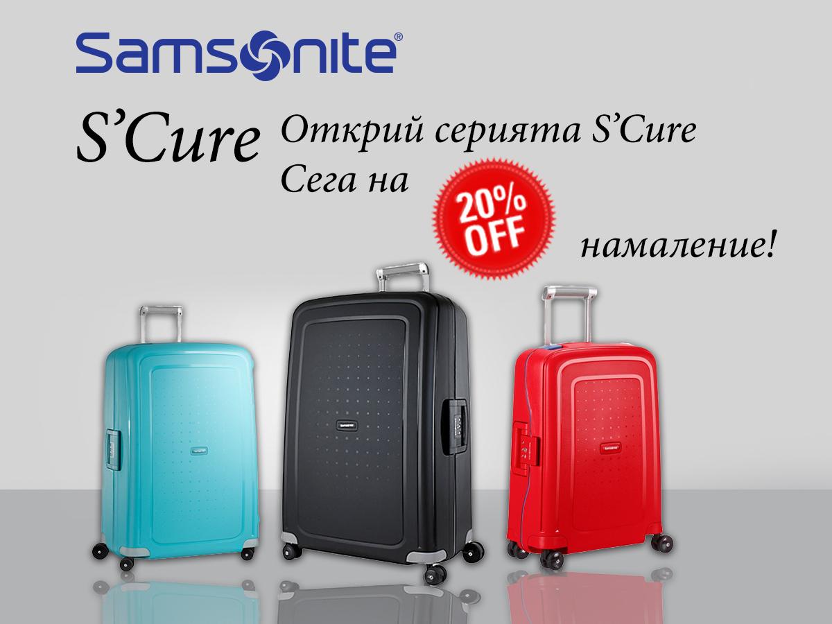 Намаление на серията S'Cure в Samsonite