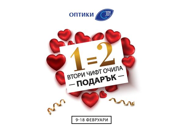 Оферта за влюбени 1=2 в Joy Optics