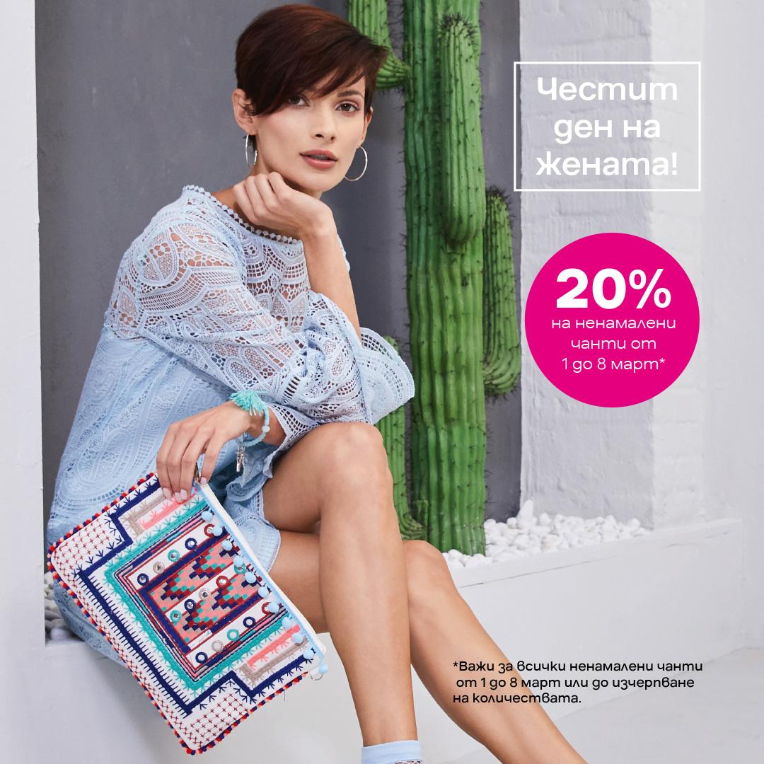 20% отстъпка в Deichmann