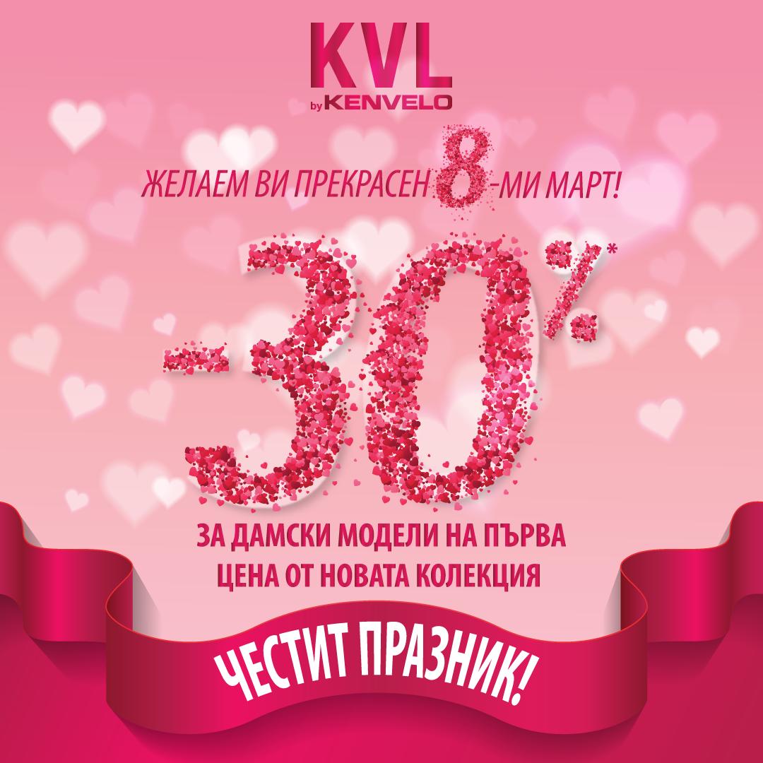 -30% на Нова Колекция от Kenvelo