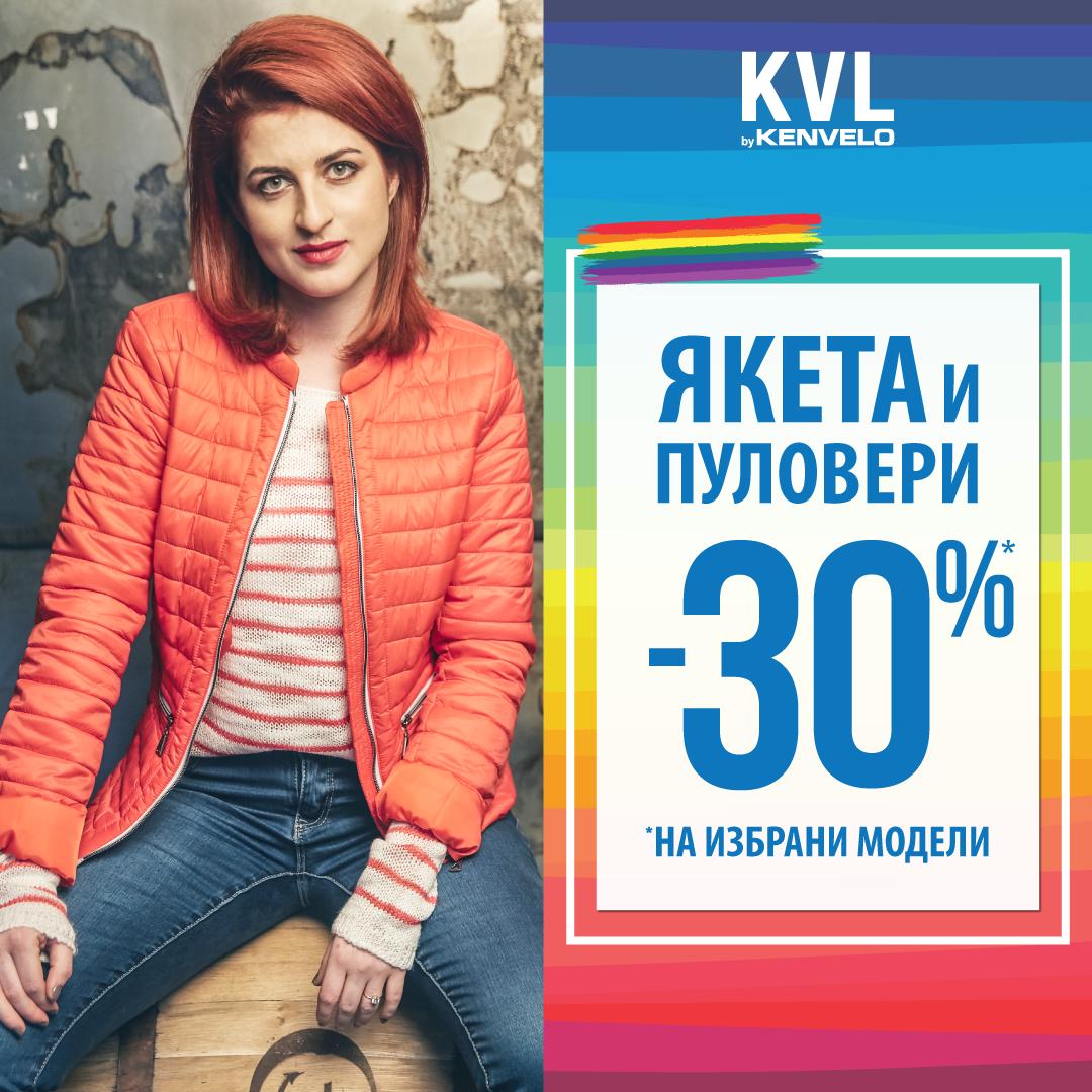 ЯКЕТА и ПУЛОВЕРИ -30% в Kenvelo