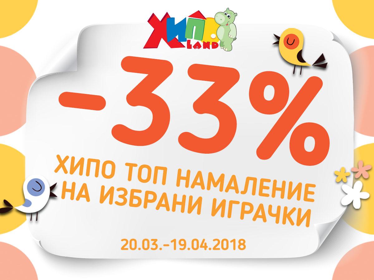 -33% намаление в Hippoland