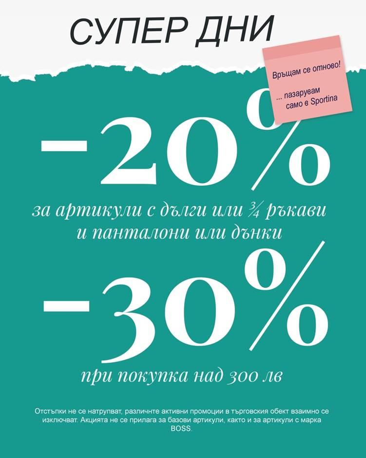 Възползвайте се от специалното предложение на магазини SPORTINA