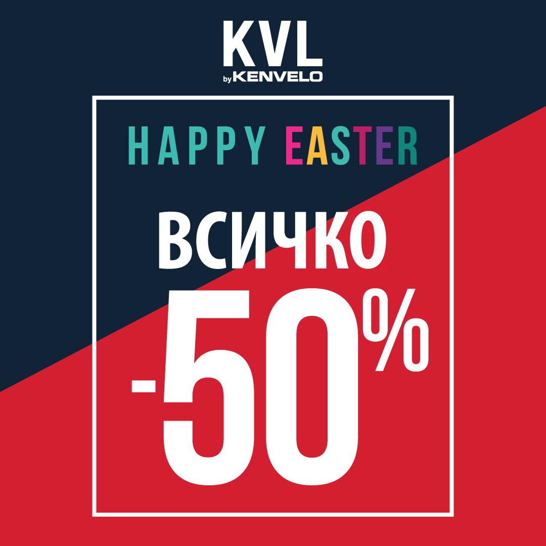Великденска промоция -50% в Kenvelo