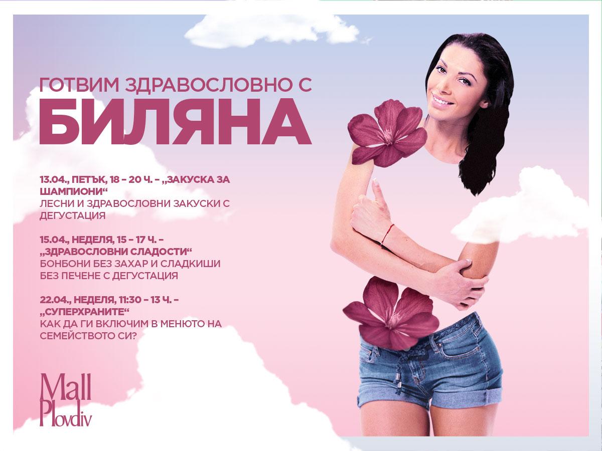Смути мания с Биляна Йотовска в Mall Plovdiv