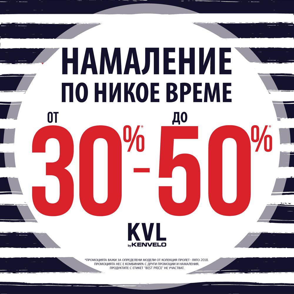 НАМАЛЕНИЕ ПО НИКОЕ ВРЕМЕ от 30% до 50% – Kenvelo